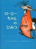 モーリス・センダック / ロージーちゃんのひみつ