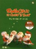 サンタが街にやってくる 絵本付き