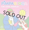 Pimpa ピンパ イタリア語絵本 Francesco Tullio Altan / PIMPAGIOCA CHE COSA MANCA?