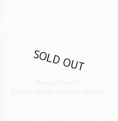 画像1: ブルーノ・ムナーリ Bruno Munari / Little White Riding Hood 白ずきんちゃん