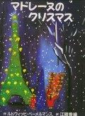 ルドウィッヒ・ベーメルマンス:作 江國香織:訳 / マドレーヌのクリスマス