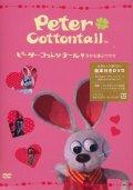 ピーター・コットンテール 幸せを運ぶウサギ 絵本付き