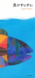 Tupera Tupera / 魚がすいすい