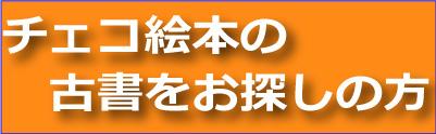 """""""チェコ古書絵本"""""""