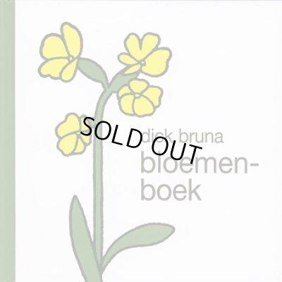 画像1: ディック・ブルーナ Dick Bruna / bloemenboek
