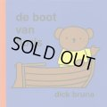 ディック・ブルーナ Dick Bruna / de boot van boris