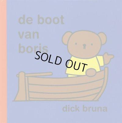 画像1: ディック・ブルーナ Dick Bruna / de boot van boris
