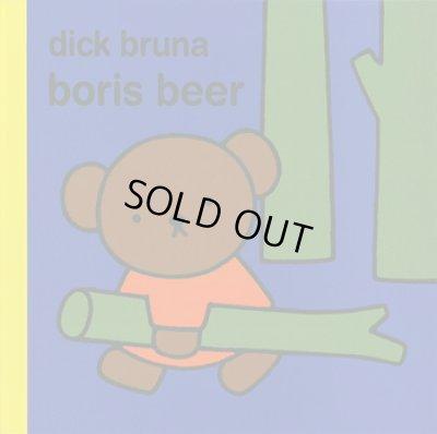 画像1: ディック・ブルーナ Dick Bruna / boris beer