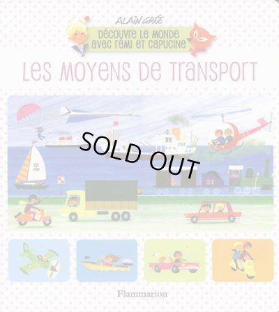 画像1: アラン・グレ Alain Gree:絵 Cecile Marais:著 / Les Moyens De Transport