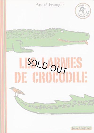 画像1: アンドレ・フランソワ Andre Francois / LES LARMES DE CROCODILE