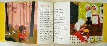 他の写真1: イジー・トゥルンカ:絵 フランチシェク・フルビーン:著 / おとぎばなしをしましょう