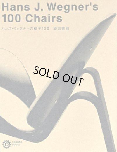 画像1: 織田憲嗣:著 / ハンス・ウェグナーの椅子100