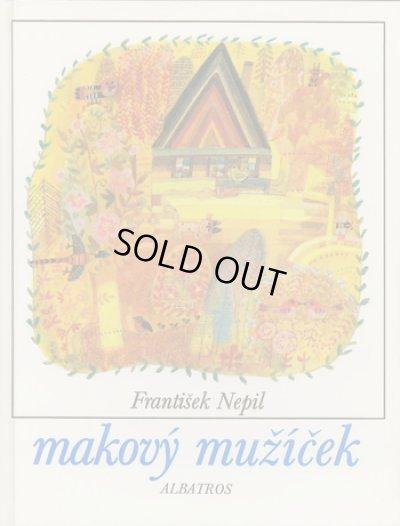 画像1: ヨゼフ・パレチェク Josef Palecek:絵 Frantisek Nepil:著 / makovy muzicek <チェコ絵本>