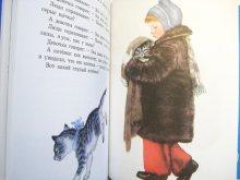 他の写真3: 動物の物語 (サムイル・マルシャーク物語集) / ウラジーミル・レーベジェフ:絵