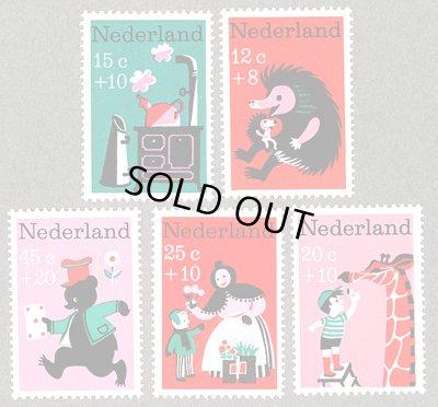 画像1: オランダ切手 児童福祉 1967年発行