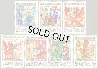 画像1: ハンガリー切手 国際児童年 1979年発行