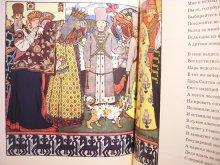 他の写真1: イワン・ビリービン / ロシア民話&プーシキン物語集