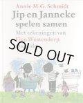 Fiep Westendorp:絵 Annie M. G. Schmidt:著 / Jip en Janneke spelen samen