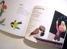 他の写真2: イジー・トゥルンカ:絵 フランチシェク・フルビーン:文  /  こえにだしてよみましょう
