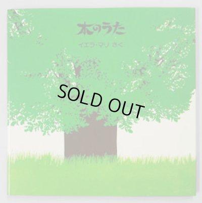 画像1: イエラ・マリ / 木のうた