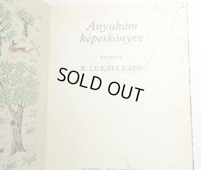 画像5: ルカーチ・カトー K. Lukats Kato:絵 / Anyukam kepeskonyve