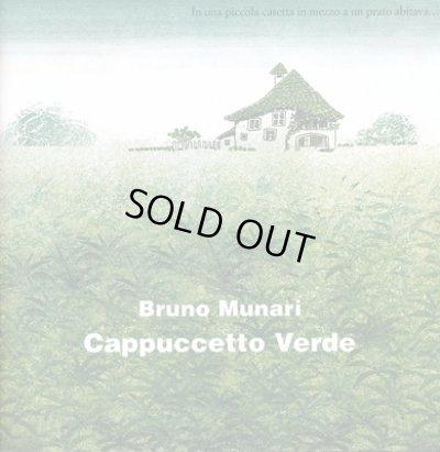 画像1: ブルーノ・ムナーリ Bruno Munari / Cappuccetto Verde 緑ずきんちゃん