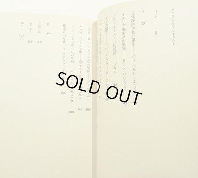 画像2: 西野嘉章 / チェコ・アヴァンギャルド ブックデザインにみる文芸運動小史