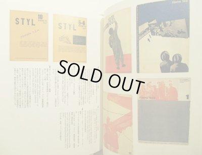 画像3: 西野嘉章 / チェコ・アヴァンギャルド ブックデザインにみる文芸運動小史