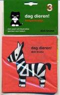 ディック・ブルーナ Dick Bruna / dag dieren! knisperboekje