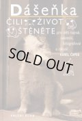 カレル・チャペック Karel Capek:著・絵・写真 / Dasenka cili zivot stenete 2009(ダーシェンカあるいは小犬の生活)