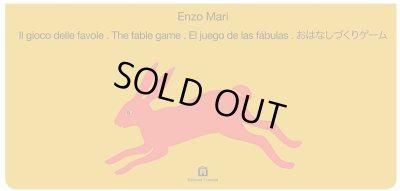 画像1: エンツォ・マリ Enzo Mari / Il gioco delle favole. The fable game. おはなしづくりゲーム