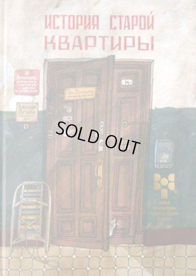 画像1: アンナ・デスニツカヤ:絵 Alexandra Litvin:著 / 懐かしのロシアの家