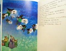 他の写真1: イジー・トゥルンカ:絵 マックス・ボリガー:文 / ほたるの子 ミオ