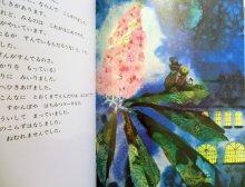 他の写真2: イジー・トゥルンカ:絵 マックス・ボリガー:文 / ほたるの子 ミオ
