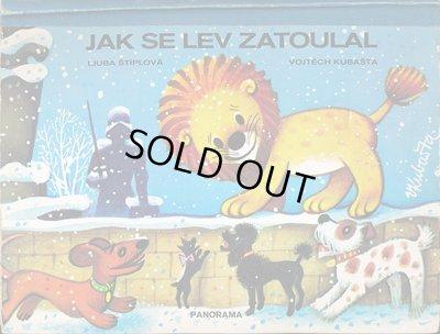 画像1: Vojtech Kubasta / JAK SE LEV ZATOULAL(さすらいのライオン)<チェコ絵本>