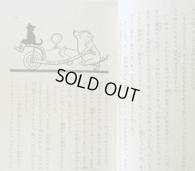 画像2: ヨゼフ・ラダ:文・絵 小野田澄子:訳 / 黒ねこミケシュのぼうけん