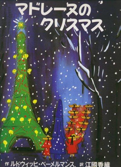 画像1: ルドウィッヒ・ベーメルマンス:作 江國香織:訳 / マドレーヌのクリスマス