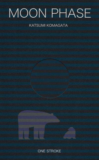 画像1: 駒形克己 / MOON PHASE 月の満ち欠け