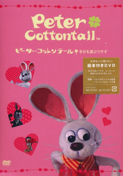 画像1: ピーター・コットンテール 幸せを運ぶウサギ 絵本付き