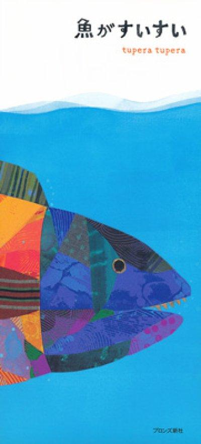画像1: Tupera Tupera / 魚がすいすい