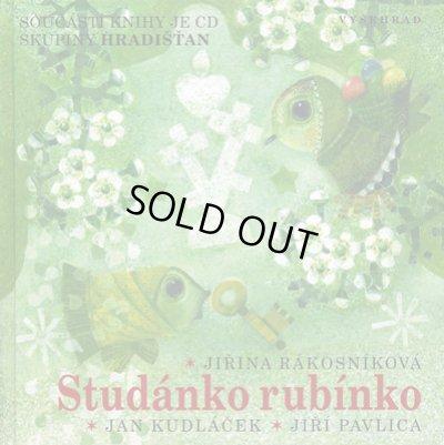 画像1: Jan Kudlacek:絵 Jirina Rakosnikova:著 Jiri Pavlica:曲 / Studanko rubinko   <チェコ絵本>