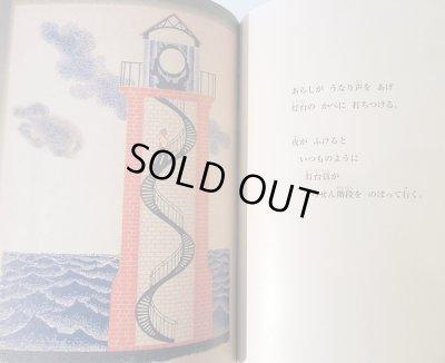 画像4: V. マヤコフスキー:文 B. ポクロフスキー:絵 松谷さやか:訳 / 海と灯台の本