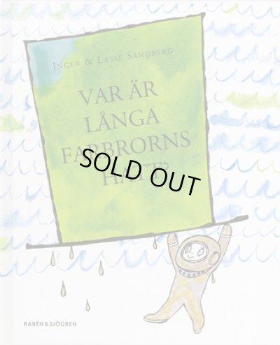画像1: Inger & Lasse Sandberg / VAR AR LANGA FARBRORNS HATT?