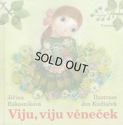 画像1: Jan Kudlacek:絵 Jirina Rakosnikova:著  / Viju, viju venecek <チェコ絵本>