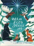 ダーロフ・イプカー:作 / わたしのすてきなクリスマスツリー