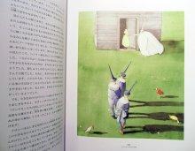 他の写真1: リスベート・ツヴェルガー:絵 L.フランク・ボウム:著 江國香織:訳 /  オズの魔法使い