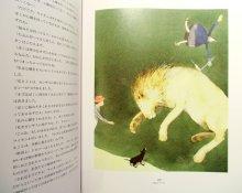 他の写真2: リスベート・ツヴェルガー:絵 L.フランク・ボウム:著 江國香織:訳 /  オズの魔法使い