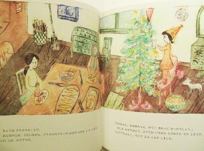 画像2: 南塚直子:作 石井睦美:文  /  ユリアのクリスマス