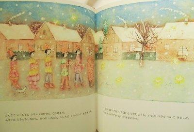 画像3: 南塚直子:作 石井睦美:文  /  ユリアのクリスマス