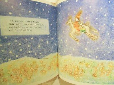 画像5: 南塚直子:作 石井睦美:文  /  ユリアのクリスマス